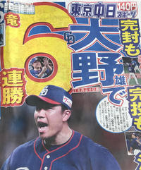 今日から広島カープと3連戦 - Pushpin Diary(L.J.Style Book)
