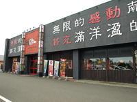 暖中 苫小牧店(日替わりランチ) - 苫小牧ブログ