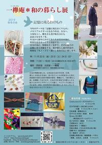 一欅庵*和の暮らし展 2019・秋冬の会 - 一欅庵(いっきょあん)和の暮らし展
