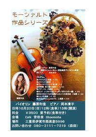 音咲コンサートvol9モーツァルト作品集♪ - Cafe 音咲舎 Otoemisha