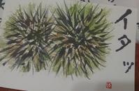 毬栗 「イタッ - ムッチャンの絵手紙日記