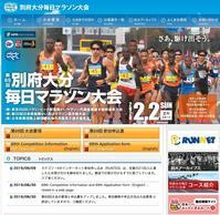 別府大分毎日マラソンエントリー - My ブログ