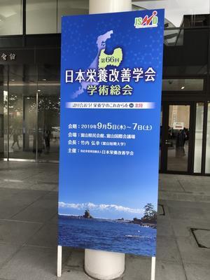 第66回日本栄養改善学会に出展いたしました! - いわさきグループ 食育SAT(サッと)システム&フードモデル情報