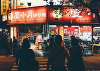 Taiwan snap #115 台南夜の街。 - 台湾に行かなければ。