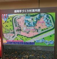 盛岡第2弾♪ - サイトウ商店Ⅱ