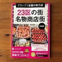 [WORKS]SUUMO新築マンション首都圏版 23区の街 名物商店街 - 机の上で旅をしよう(マップデザイン研究室ブログ)