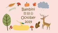 10月 登録会のご案内 - 十六山病児保育室Bambini