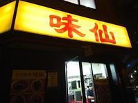 8/30 味仙名古屋駅店 - 無駄遣いな日々
