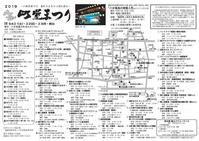 町家まつり - ブログ版 八女福島町並み通信