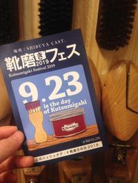 9.23!2019靴磨きフェス 開催いたします!!!! - Shoe Care & Shoe Order 「FANS.浅草本店」M.Mowbray Shop