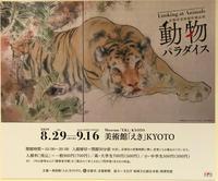 """動物パラダイス:美術館「えき」KYOTO - 岡村ゆかりの""""ときどきミュージアム"""""""