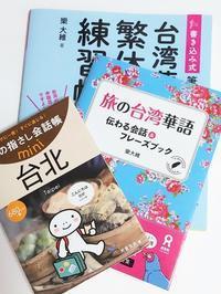 【旅の手配】台湾旅行歴11年の旅テク「台湾は日本語が通じるって本当?実際のところどうなの?」 - きき酒師みわ 気軽に楽しむ日本酒ライフ