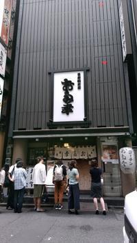 狼さんの散歩道~日本橋の老舗店でランチ~ - Hungarian-Denish-House