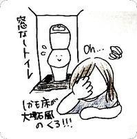 我が家のトイレ事情 - クボタ住建スタッフブログ