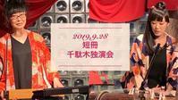 9月28日(土) 『短冊 千駄木独演会』のお知らせ - SOUND QUEST by 紅雪(Kohsetsu)