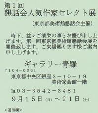 「第一回懇話会人気作家セレクト展」に参加します。(Exhibition guide) - 栗原永輔ArtBlog.
