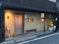 真夏の大阪・京都旅5. 仁王門うね乃にて優しいお味のうどんをいただく - マイ☆ライフスタイル