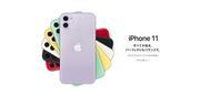 New「iPhone 11」発表 - I rav,Mac!'19