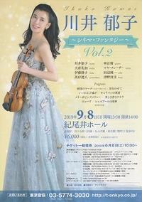 『川井郁子/シネマ・ファンタジーVol.2』 - 【徒然なるままに・・・】