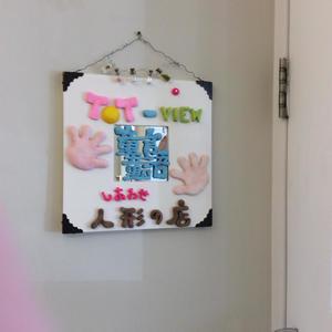 🌸今朝は玄関の壁面に小さな看板が加わり、キャンディーの色のようで食べたくなる感じ 😋😄🤗 - Totview童言童語