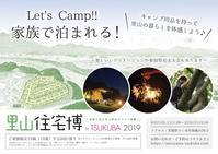 let's camp 家族で泊まれる!里山キャンプ体験 - しのやブログ