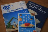 台風の被害 - Log.Book.Coffee