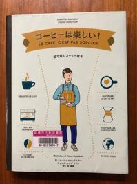 海辺の本棚『コーヒーは楽しい!』 - 海の古書店
