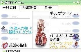 達人勇者英雄セット - 楪桜のRO日記