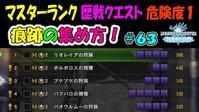 【MHWI】マスターランク歴戦クエスト危険度1 痕跡の集め方!#63 - ゲーム、アプリ攻略+ブログ小説