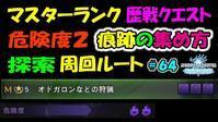 【MHWI】マスターランク歴戦クエスト危険度2 痕跡の集め方探索周回ルート#64 - ゲーム、アプリ攻略+ブログ小説