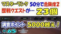 【MHWI】マスターランク50分で危険度2歴戦クエストが23個!獲得調査ポイント5000越え!#65 - ゲーム、アプリ攻略+ブログ小説