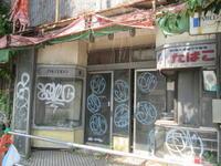 本蓮沼:中山道沿いの廃店舗群 - 水とタイルの徒然