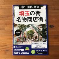 [WORKS]SUUMO新築マンション 埼玉県版埼玉の街 名物商店街 - 机の上で旅をしよう(マップデザイン研究室ブログ)