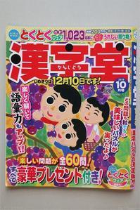 漢字堂 2019年10月号 表紙イラスト - トコトコブログ