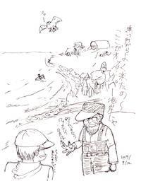 釣果と秋の空(北海道絵日記紀行5) - 第3の釣り
