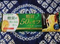 9/12 オーマイ糖質50%OFFパスタ with 100ロー うにクリームソース - 無駄遣いな日々