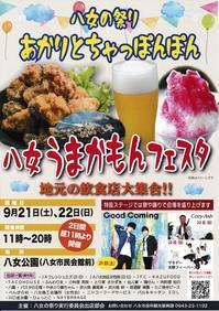 おなかがすいたら「うまかもんフェスタ」へ - ブログ版 八女福島町並み通信