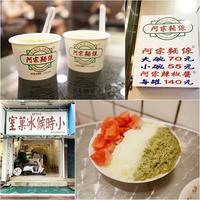 2019.7 夏の台湾旅vol.2 ~チェックインの前におやつ2種「阿宗麺線」& - 晴れた朝には 改