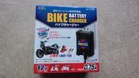 新しいバイク用充電器 - オイラの日記 / 富山の掃除屋さんブログ