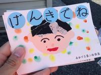 敬老のハガキを投函しました。 - みかづき第二幼稚園(高知市)のブログ