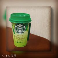 *STARBUCKS 抹茶ラテ* - *つばめ食堂 2nd*