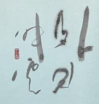 被せてひっくり返して…       「雲」 - 筆文字・商業書道・今日の一文字・書画作品<札幌描き屋工山>