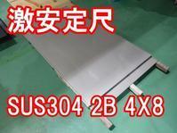 【超特価】SUS304 2B 4.0ミリ1219X24383枚 - ステンレスクリーンカットのレーザーテック