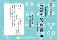 近日刊「一回黙読と(かっこ)要約」お知らせしたい情報 - 独断 - 水島 醉のコラム -