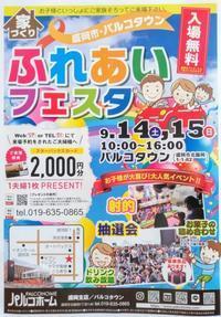 【盛岡】ふれあいフェスタを開催します【9/14・15】 - パルコホーム スタッフブログ