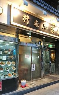 今まで食べた甘口カレーの中で1番美味しかった!冷やし中華も!新世界菜館@神保町 - カステラさん