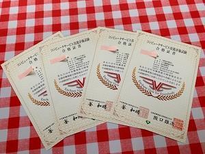 9月度試験合格! - 京都ビジネス学院 舞鶴校