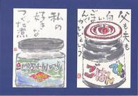 佃煮「私の好きなつくだ煮」 - ムッチャンの絵手紙日記