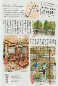 ATOM NEWS ごとうゆきの東京下町探検 コーナー - 一天一画   Yuki Goto