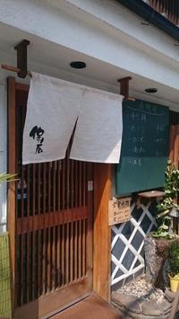 尾道『保広』でランチ - Tea's room  あっと Japan